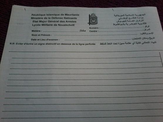إحدى أوراق الامتحانات التي استحدثت الثانوية