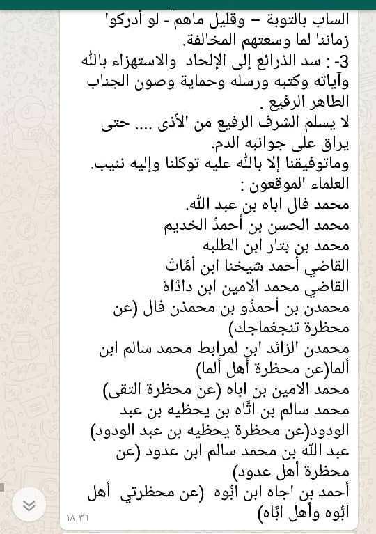 موقعوا فتوى رفض توبة المسيء 2017 وفيها تتكرر كثير من أسماء موقعي القبول