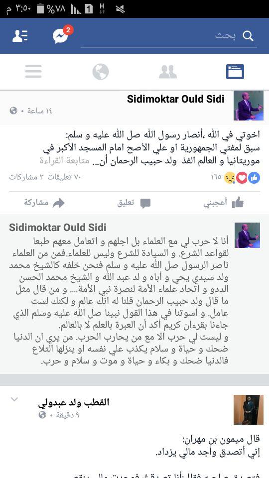 في التدوينة والتعليق هجوم المحامي على أحمدو المرابط