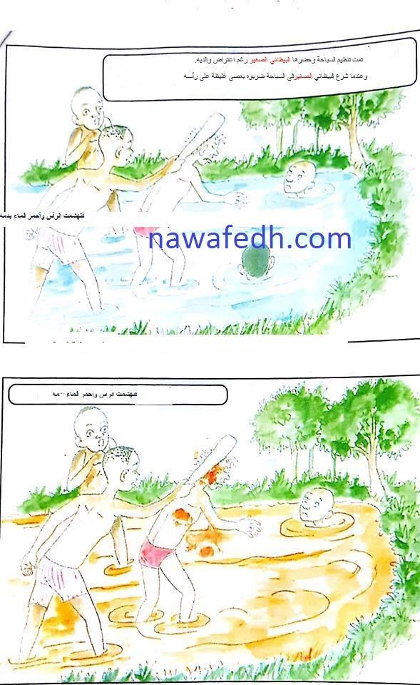 رسوم مرفقة بالمنشور تمثل لحظة غرق طفل البيظان