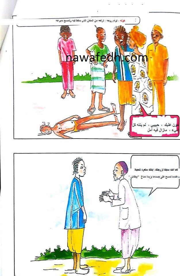 رسوم مرفقة بالنص التحريضي وهنا تمثل لحظة مجيء الطفلة للمشعوذ