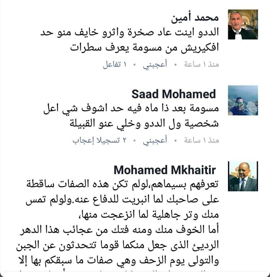 تدوينة ولد امين وبعض التعليقات عليها