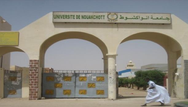 واجهة جامعة نواكشوط