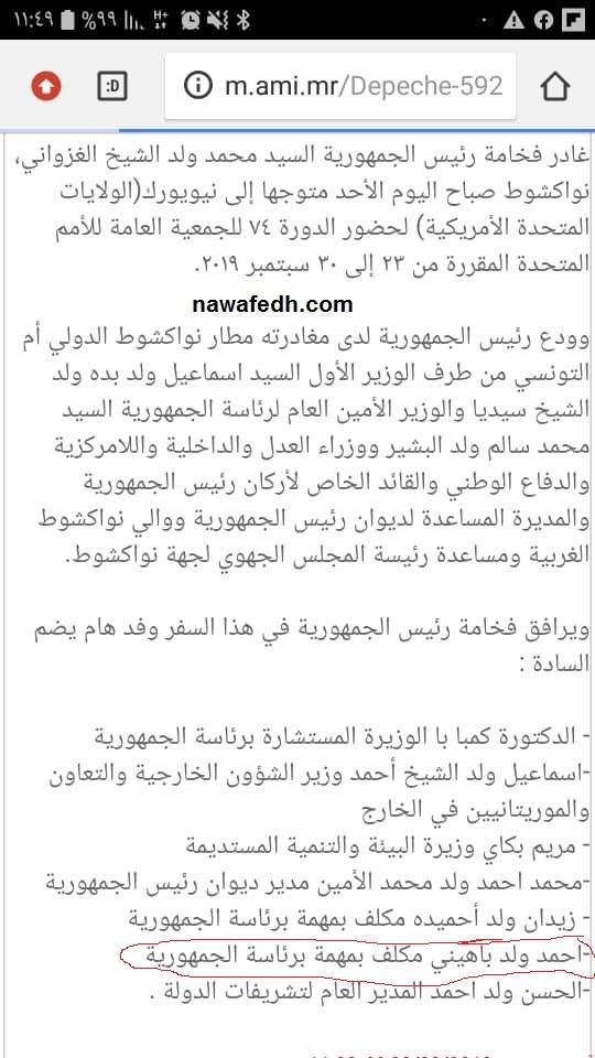 صورة من خبر الوكالة الرسمية عن سفر الرئيس إلى نيويورك وفيه الوفد المرافق وضمن أحمد في الدائرة الحمراء