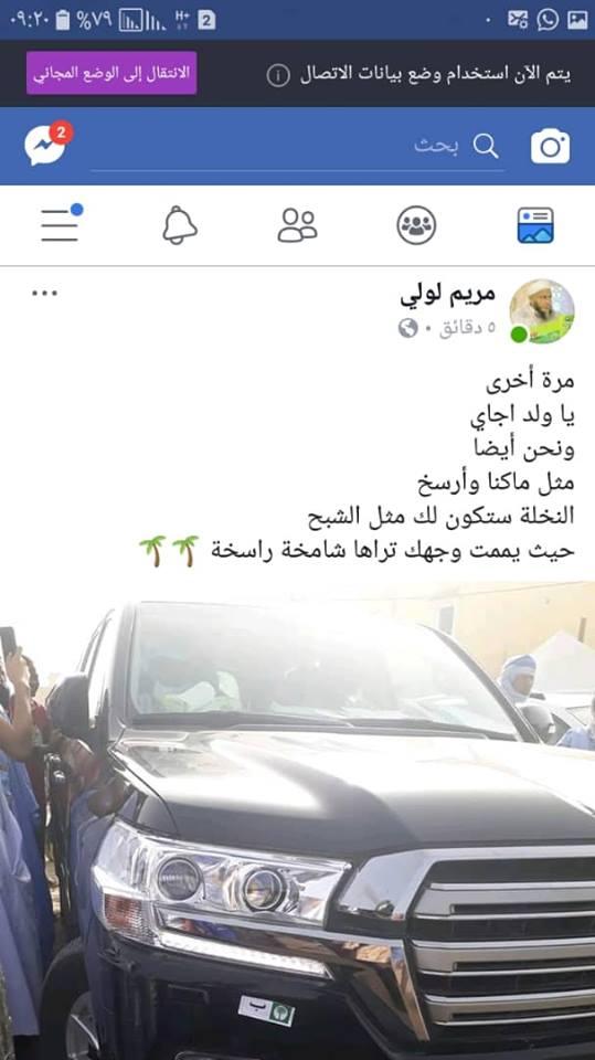 عراك الوزير والنساء ينتقل إلى صفحات التواصل الاجتماعي