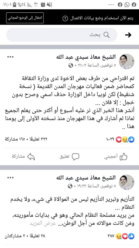الدكتور الشيخ سيدي عبد الله يدون عن إقصائه
