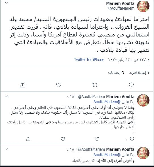 تغريدة بنت أوفى التي اعتذرت فيها واستقالت