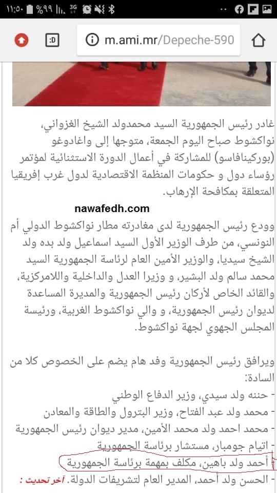 صورة من خبر الوكالة الرسمية عن سفر الرئيس واغادوغو وفيه الوفد المرافق وضمن أحمد وقد دُور على اسمه