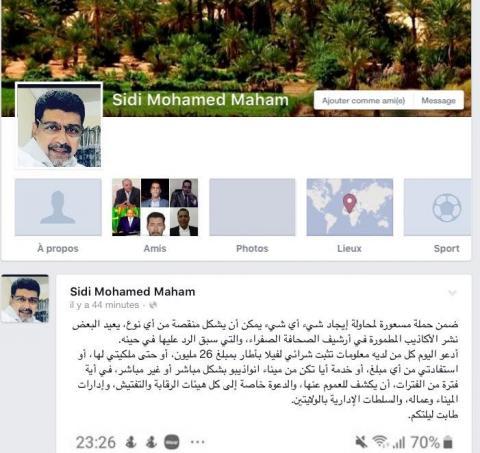 تدوينة ولد محم عن دُوره وإكرامياته