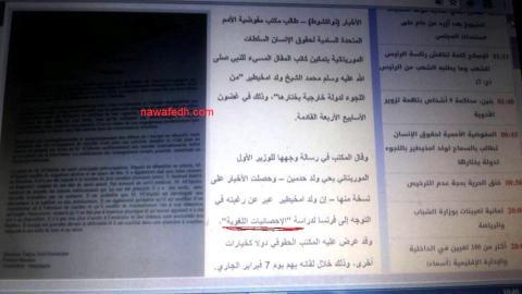 جزء من خبر الأخبار الذي ترجمت فيه رسالة المفوضية عن ولد امخيطير